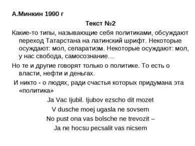 А.Минкин 1990 г Текст №2 Какие-то типы, называющие себя политиками, обсуждают...