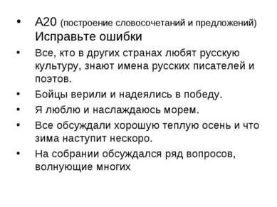 А20 (построение словосочетаний и предложений) Исправьте ошибки Все, кто в дру...
