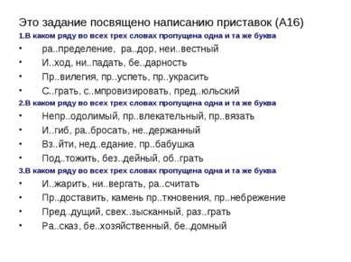 Это задание посвящено написанию приставок (А16) 1.В каком ряду во всех трех с...
