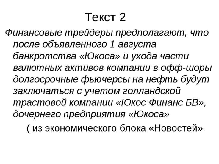 Текст 2 Финансовые трейдеры предполагают, что после объявленного 1 августа ба...