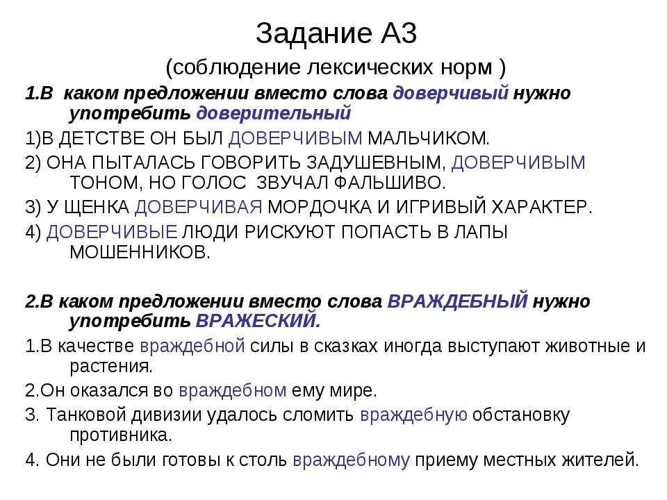 Задание А3 (соблюдение лексических норм ) 1.В каком предложении вместо слова ...