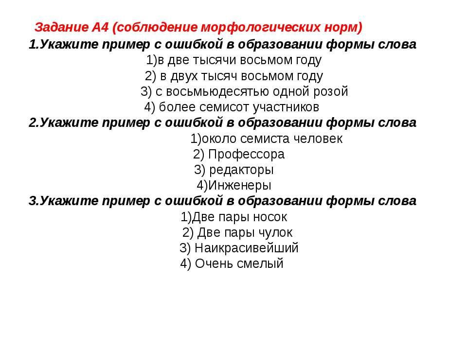 Задание А4 (соблюдение морфологических норм) 1.Укажите пример с ошибкой в обр...