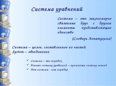 Система уравнений Система – это закономерно связанные друг с другом элементы ...