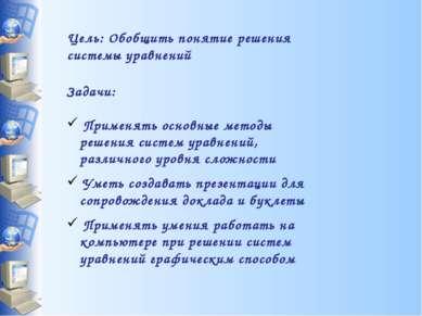 Цель: Обобщить понятие решения системы уравнений Задачи: Применять основные м...