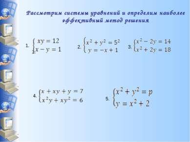Рассмотрим системы уравнений и определим наиболее эффективный метод решения 1...