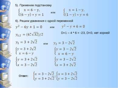 5). Применим подстановку 6). Решим уравнения с одной переменной или D=1 – 4 *...