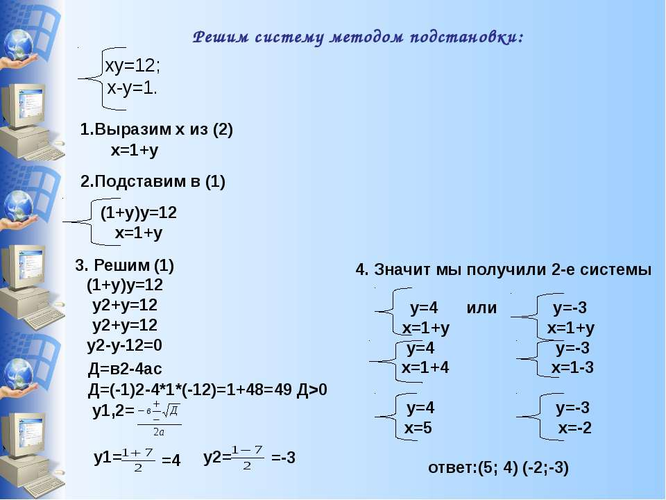 Решим систему методом подстановки: 1.Выразим х из (2) х=1+у 2.Подставим в (1)...