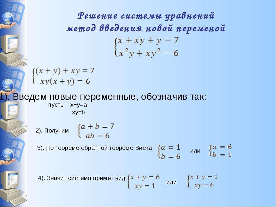 Решение системы уравнений метод введения новой переменой 1). Введем новые пер...