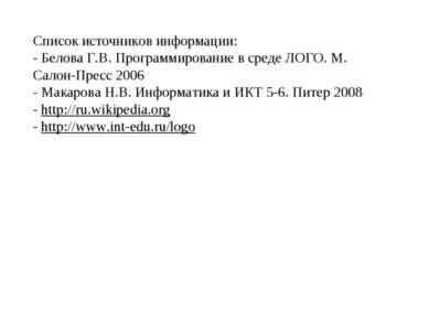Список источников информации: - Белова Г.В. Программирование в среде ЛОГО. М....