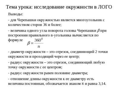 Выводы: - для Черепашки окружностью является многоугольник с количеством стор...