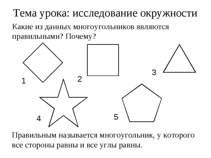 Какие из данных многоугольников являются правильными? Почему? Тема урока: исс...