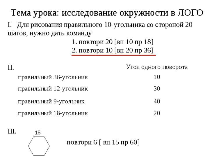 I. Для рисования правильного 10-угольника со стороной 20 шагов, нужно дать ко...