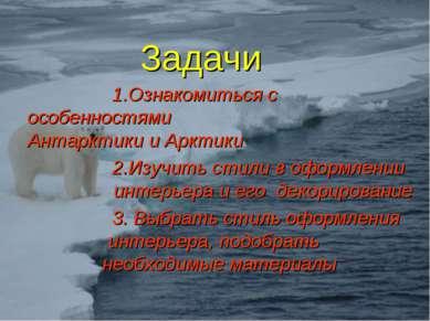 Задачи 1.Ознакомиться с особенностями Антарктики и Арктики 2.Изучить стили в ...