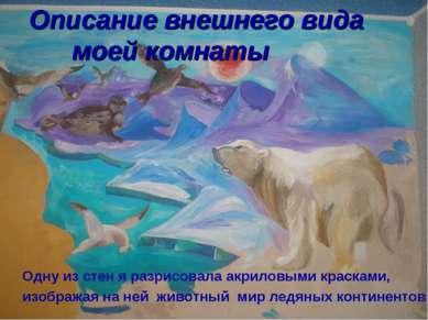 Одну из стен я разрисовала акриловыми красками, изображая на ней животный мир...