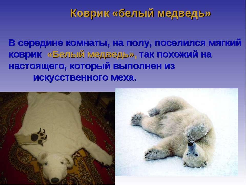 Коврик «белый медведь» В середине комнаты, на полу, поселился мягкий коврик «...