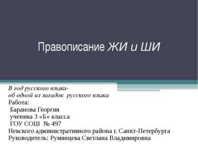 Правописание ЖИ и ШИ В год русского языка- об одной из загадок русского языка...