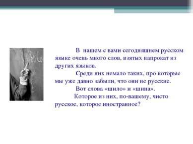 В нашем с вами сегодняшнем русском языке очень много слов, взятых напрокат из...