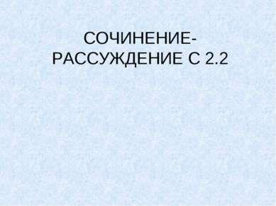 СОЧИНЕНИЕ-РАССУЖДЕНИЕ С 2.2