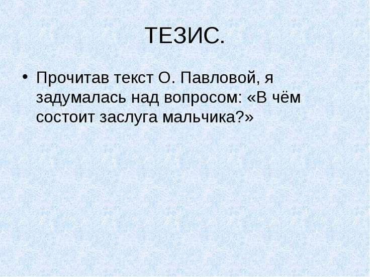 ТЕЗИС. Прочитав текст О. Павловой, я задумалась над вопросом: «В чём состоит ...