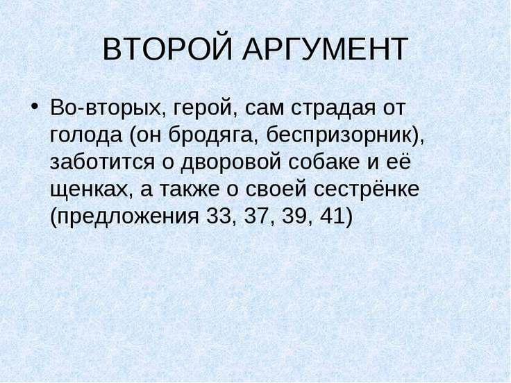 ВТОРОЙ АРГУМЕНТ Во-вторых, герой, сам страдая от голода (он бродяга, беспризо...