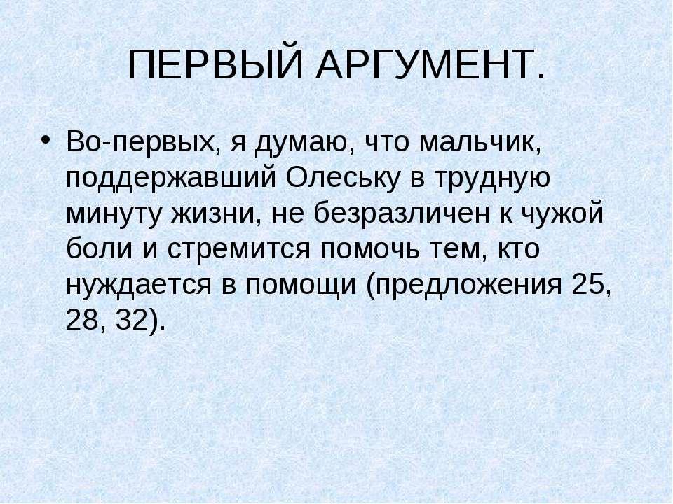ПЕРВЫЙ АРГУМЕНТ. Во-первых, я думаю, что мальчик, поддержавший Олеську в труд...