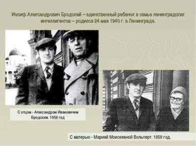 Иосиф Александрович Бродский – единственный ребенок в семье ленинградских инт...