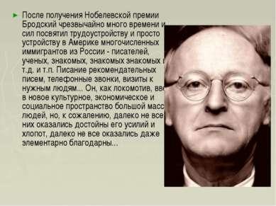 После получения Нобелевской премии Бродский чрезвычайно много времени и сил п...
