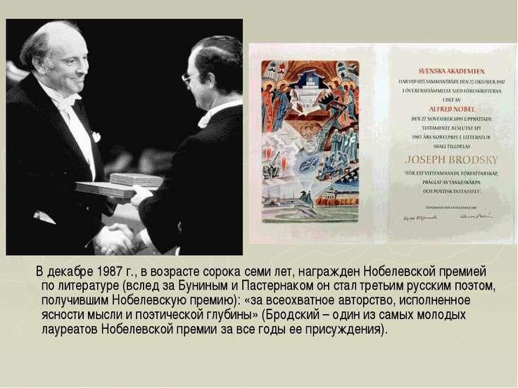 В декабре 1987 г., в возрасте сорока семи лет, награжден Нобелевской премией ...