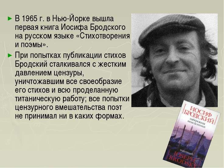 В 1965 г. в Нью-Йорке вышла первая книга Иосифа Бродского на русском языке «С...