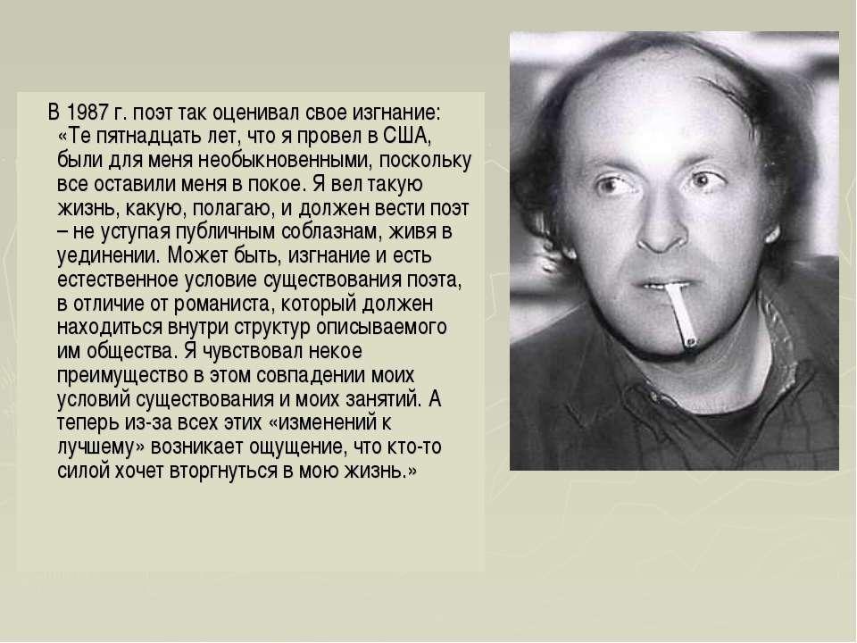 В 1987 г. поэт так оценивал свое изгнание: «Те пятнадцать лет, что я провел в...