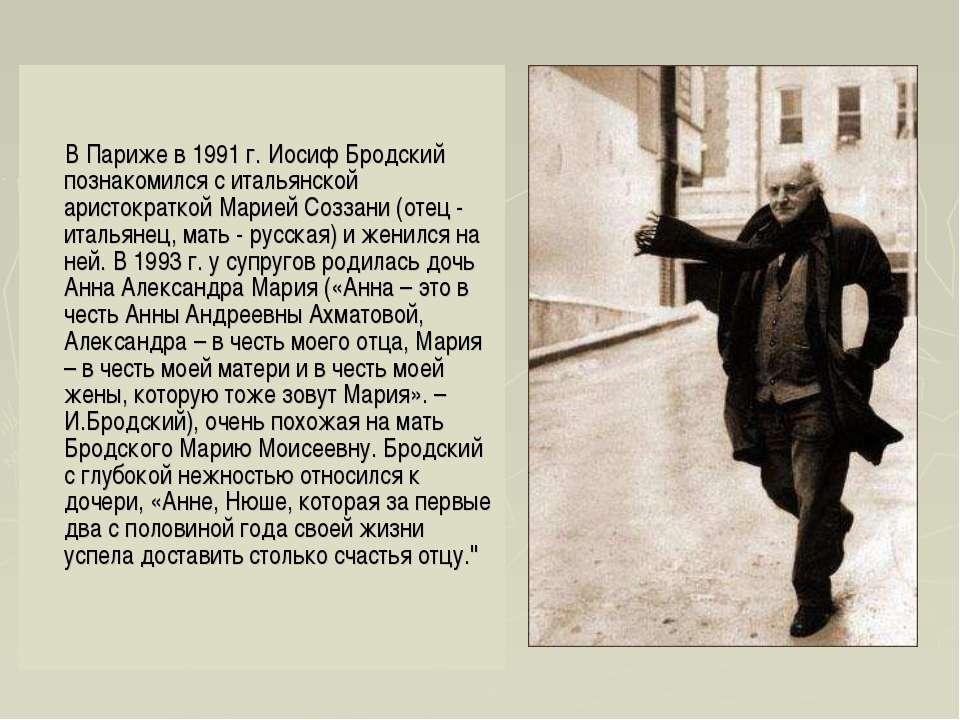 В Париже в 1991 г. Иосиф Бродский познакомился с итальянской аристократкой Ма...