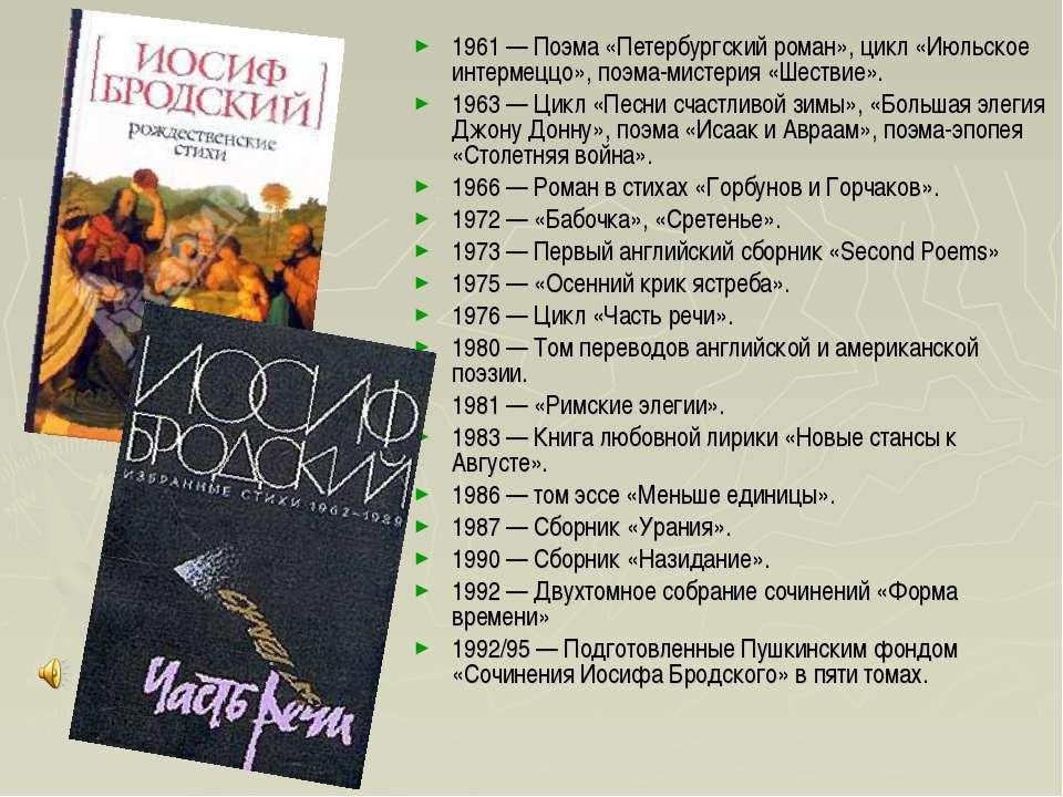 1961 — Поэма «Петербургский роман», цикл «Июльское интермеццо», поэма-мистери...