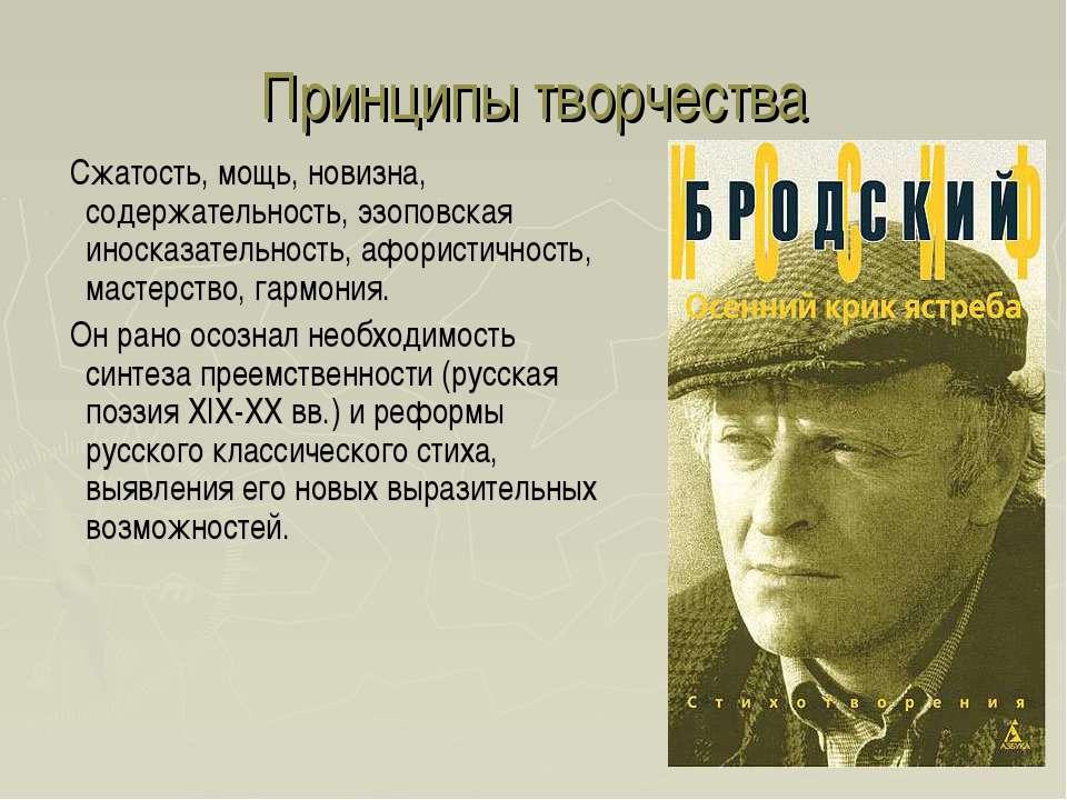 Принципы творчества Сжатость, мощь, новизна, содержательность, эзоповская ино...