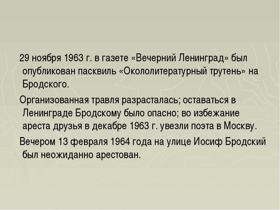 29 ноября 1963 г. в газете «Вечерний Ленинград» был опубликован пасквиль «Око...