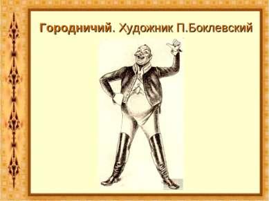 Городничий. Художник П.Боклевский