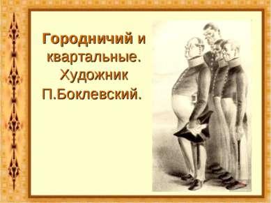 Городничий и квартальные. Художник П.Боклевский.