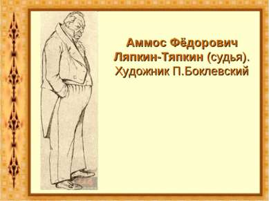 Аммос Фёдорович Ляпкин-Тяпкин (судья). Художник П.Боклевский