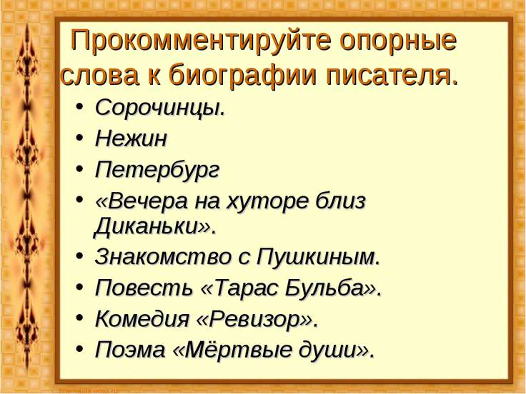 Прокомментируйте опорные слова к биографии писателя. Сорочинцы. Нежин Петербу...