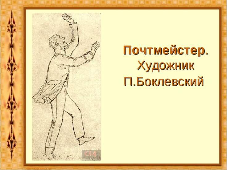 Почтмейстер. Художник П.Боклевский