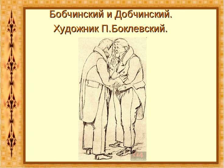 Бобчинский и Добчинский. Художник П.Боклевский.