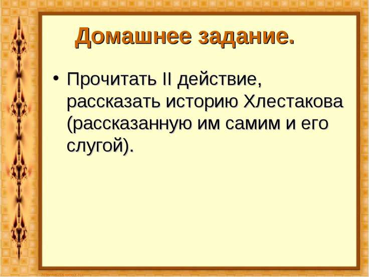 Домашнее задание. Прочитать II действие, рассказать историю Хлестакова (расск...