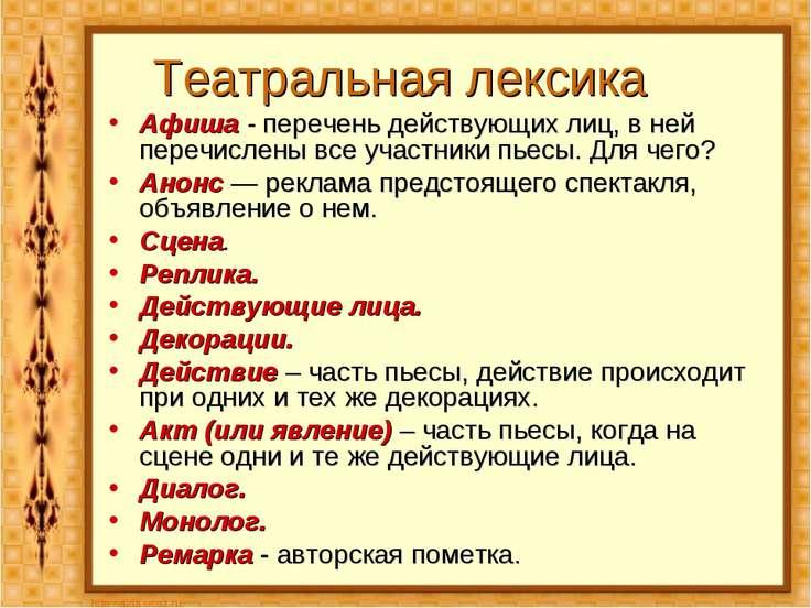 Театральная лексика Афиша - перечень действующих лиц, в ней перечислены все у...