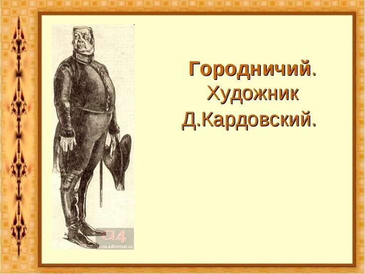 Городничий. Художник Д.Кардовский.