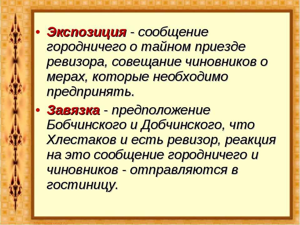 Экспозиция - сообщение городничего о тайном приезде ревизора, совещание чинов...