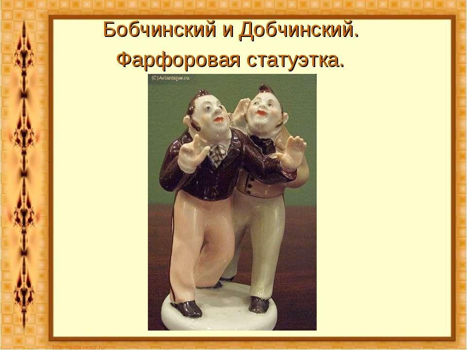 Бобчинский и Добчинский. Фарфоровая статуэтка.