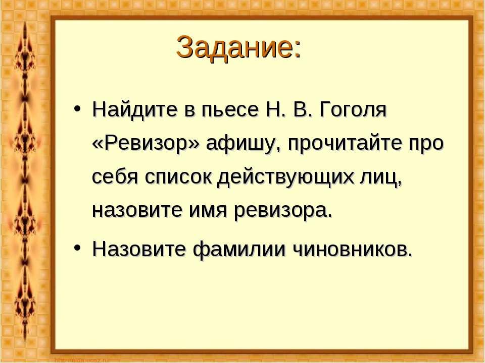 Задание: Найдите в пьесе Н. В. Гоголя «Ревизор» афишу, прочитайте про себя сп...