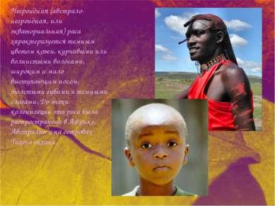 Негроидная (австрало-негроидная, или экваториальная) раса характеризуется тем...
