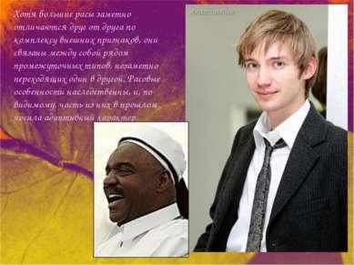 Хотя большие расы заметно отличаются друг от друга по комплексу внешних призн...