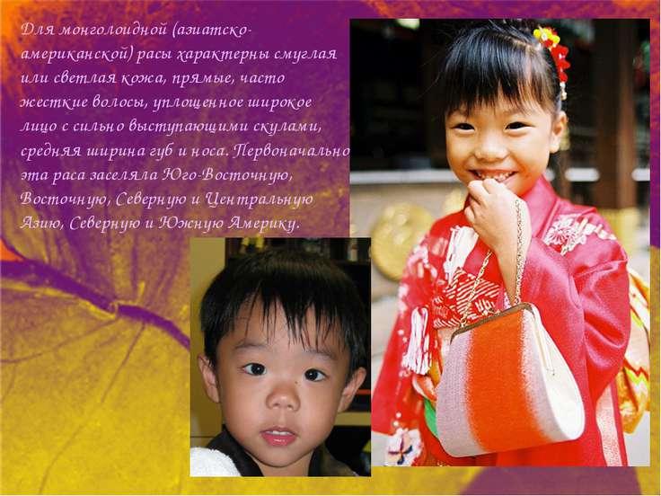Для монголоидной (азиатско-американской) расы характерны смуглая или светлая ...
