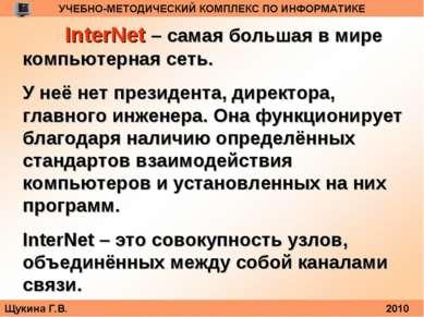 InterNet – самая большая в мире компьютерная сеть. У неё нет президента, дире...